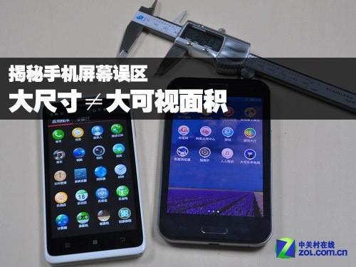 手机屏幕误区你造吗?大尺寸≠大可视面积