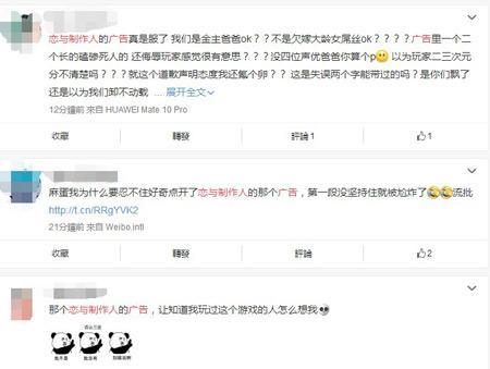 《恋与制作人》新春广告惹众怒 网友:劝退效果满分