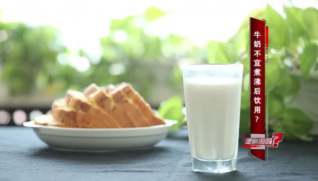 牛奶煮沸喝好吗