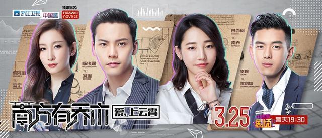 """陈伟霆男一号被抢?浙江卫视《南方有乔木》""""科技情缘""""宣传片曝光"""