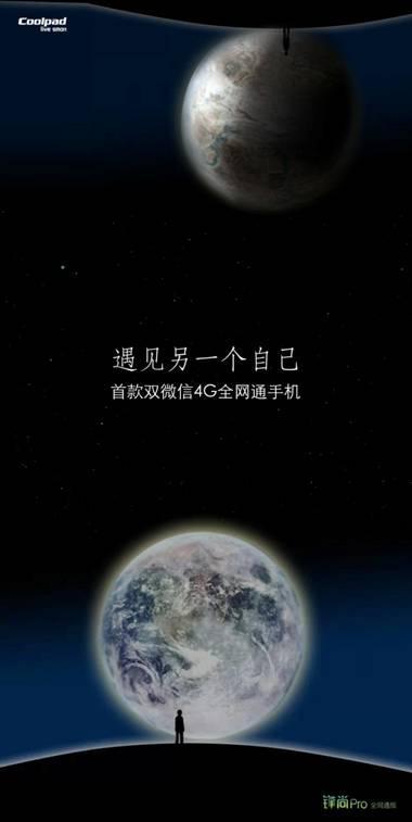 酷派锋尚Pro三网通应用感受