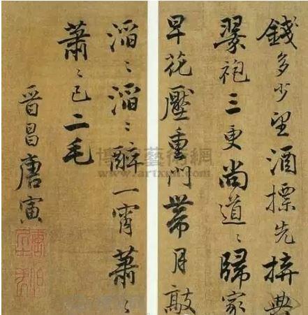 江南才子:唐寅书法作品欣赏