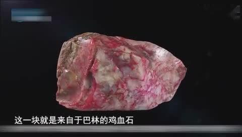 同样是鸡血石,为什么有的价值几百万上千万,有的却是几十块?你能说它们都是国宝?