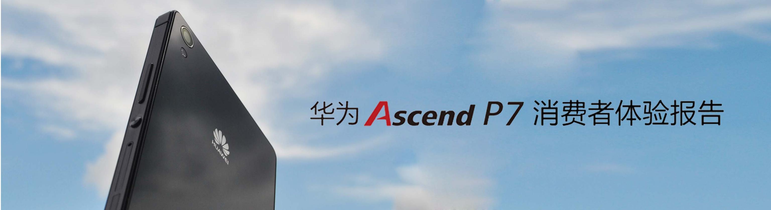 华为公司 Ascend P7蜂花粉感受简讯