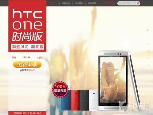 100部免费申领 HTC One时尚潮流版亮相官方网站
