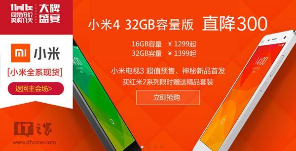 1399元现货开卖,32G版小米4宣布直降300元