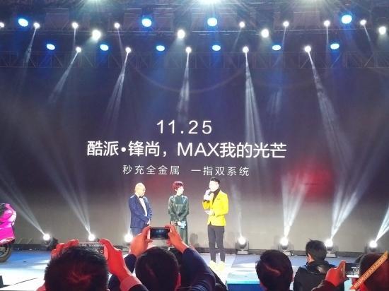 2499元起/双系统更安全性 酷派锋尚Max公布