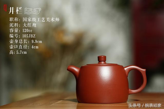 大红袍泥料的紫砂壶到底哪里好?