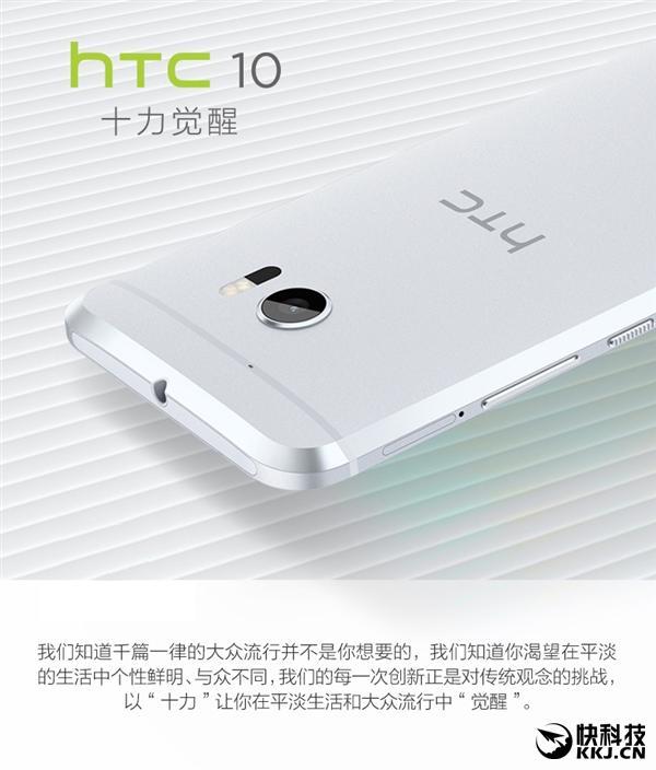 国行骁龙820版HTC 10开卖!4999元
