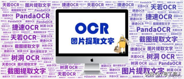 哪款OCR文字识别软件比较好用?
