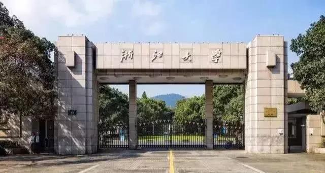 浙江大学是哪几个学校合并的啊