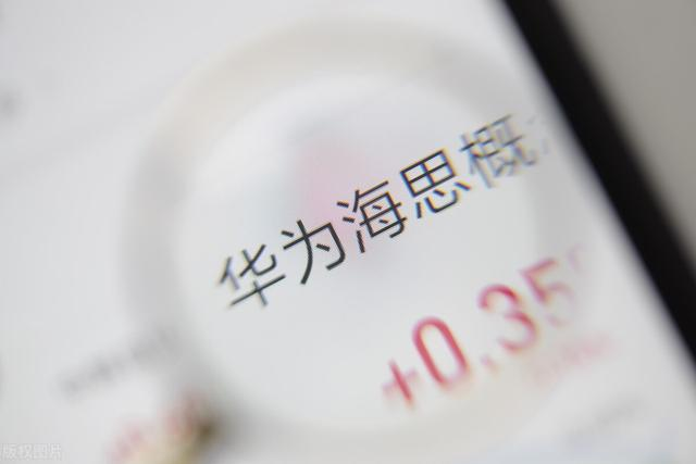 华为海思在中国芯片业界究竟是一个什么样的存在?