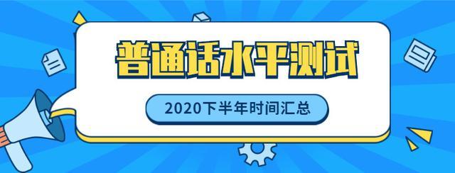 安徽省普通话考试报名一般什么时候