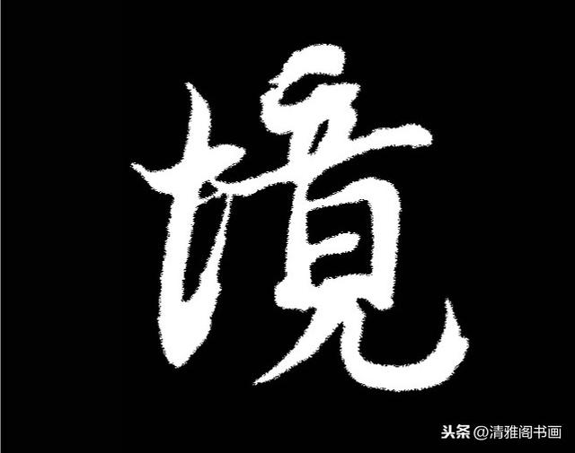 北宋著名散文家书画家词人诗人是谁 .