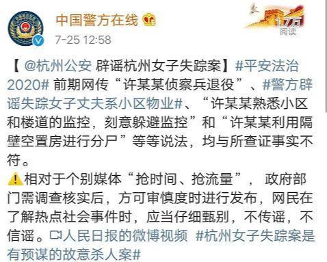郑爽为失踪女子案发声,传播未经证实细节,被痛斥对家属二次伤害