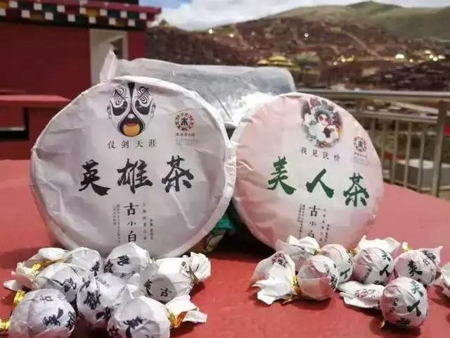 高原茶是什么茶