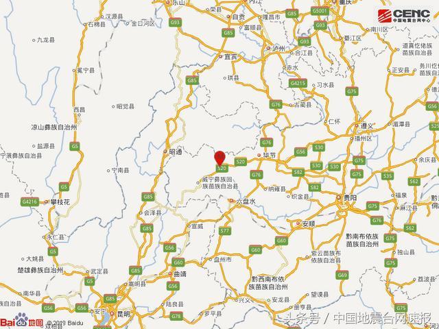贵州毕节市赫章县发生4.5级地震