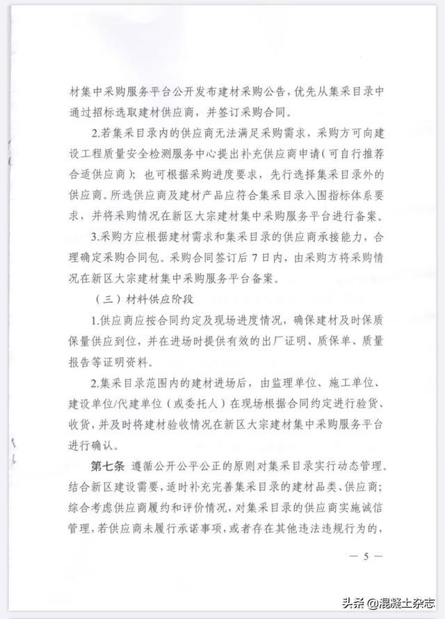 《雄安新区建筑材料集中采购管理暂行规定》
