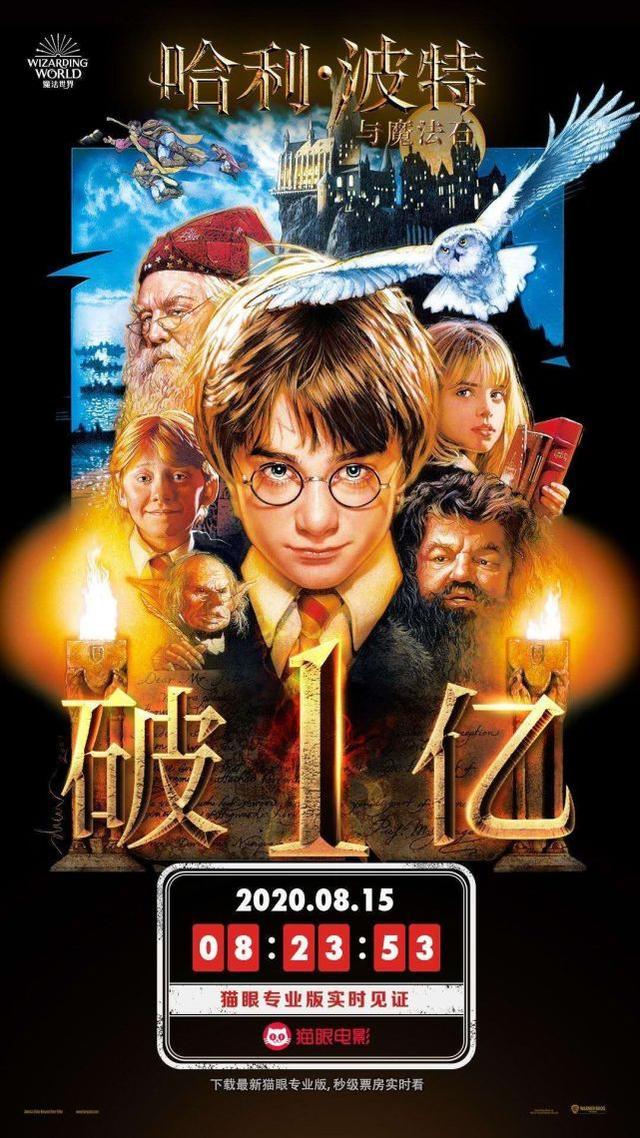 哈利波特票房破亿,影院复工后第4部破亿电影,你去看了吗?