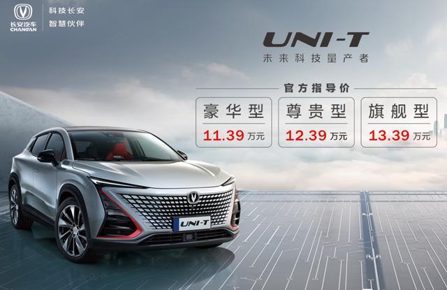 推荐1.5T旗舰型,15万元预算购买长安UNI-T,到底值不值?