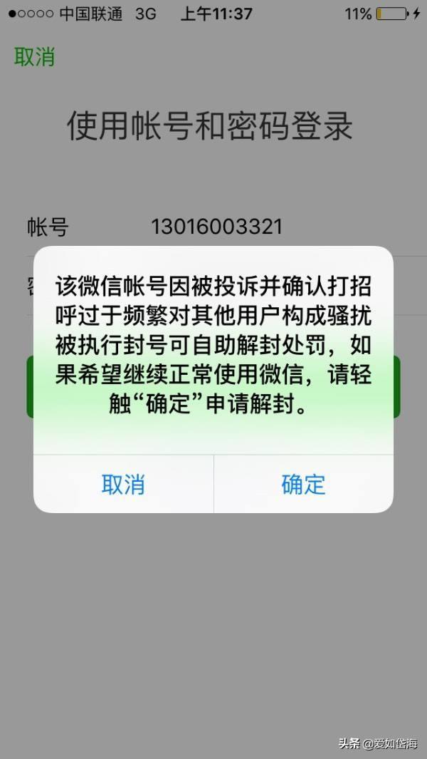 微信密码已封锁