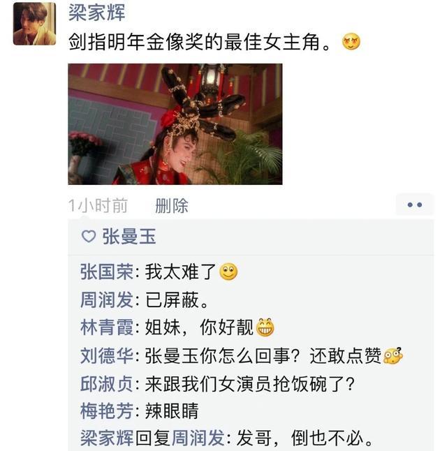 """如果三十年前,香港明星有""""朋友圈"""",应该是这个样子"""