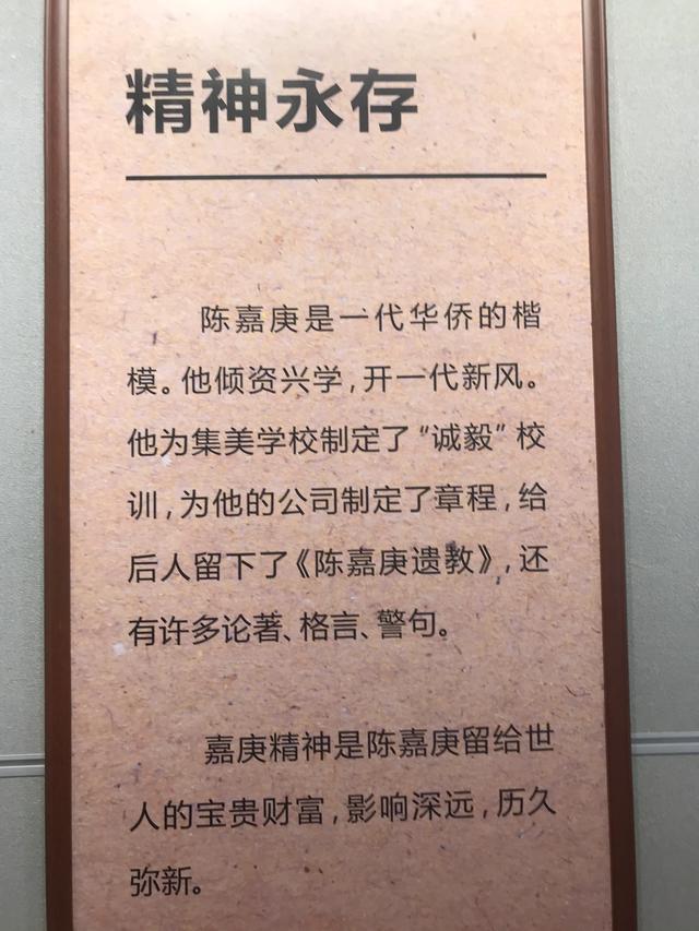 从爱国华侨陈嘉庚雇日本妓女说起厦门