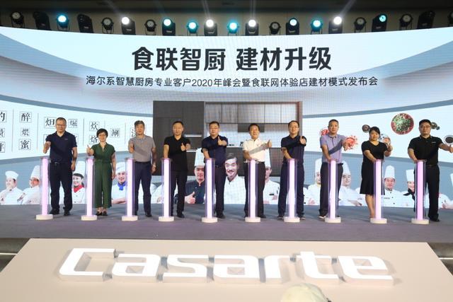 聚焦用户需求!海尔厨电与300建材商成立联盟,共创智慧<a href=http://www.qhea.com/chuwei/ target=_blank class=infotextkey>厨房</a>场景