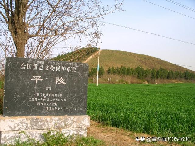 平陵属于哪个朝代皇帝的坟墓