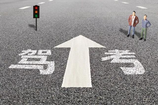 想学驾照,坐标北京,性价比高的驾校求推荐?