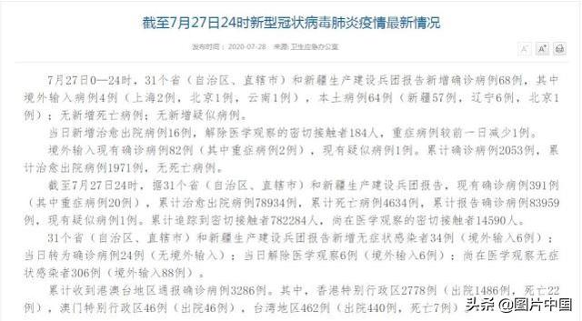 北京、新疆、辽宁报告新增