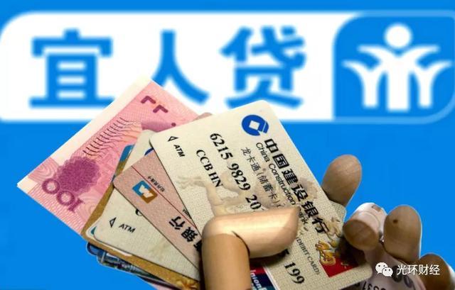 央行已经出手了,知名P2P平台宜人贷已被纳入北京互金风险专项整治范畴,你怎么看