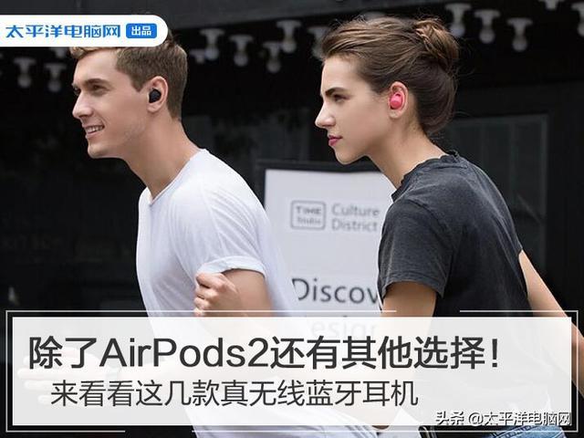 目前市面上真无线运动蓝牙耳机比较好的有哪几款