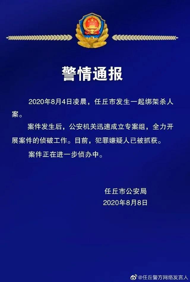 河北女孩遭绑架杀害,嫌疑人被抓