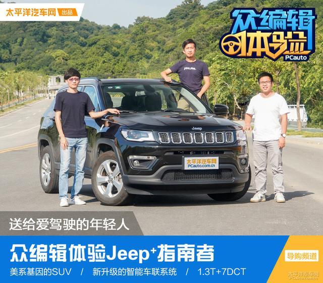送给爱驾驶的年轻人 众编辑体验Jeep⁺指南者