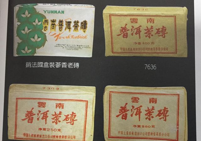 普洱茶茶砖直多少钱