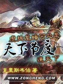 带着三国系统重生东汉末年小说主角叫刘氓没穿越好像是特种兵