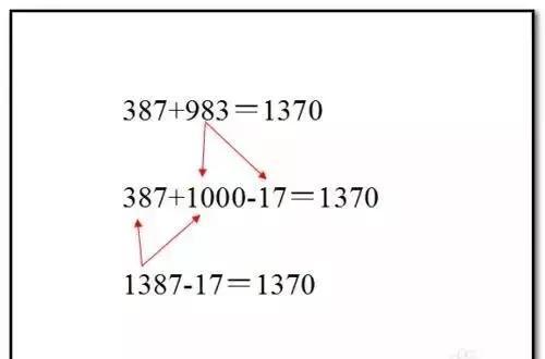 小学二年级数学必备:加减法心算速算技巧
