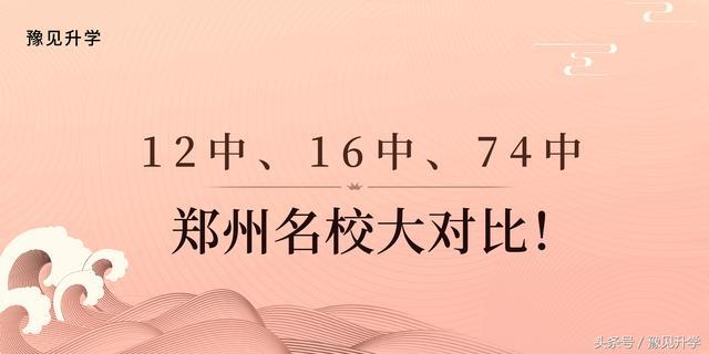 郑州市74中学的面积有多大