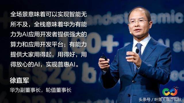 华为公司全连接交流会上宣布发布华为公司AI战略定位并公布Ascend系列产品集成ic!