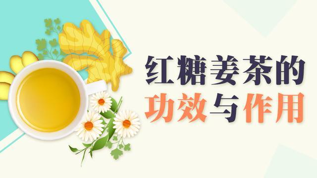 阿胶糕和红糖老姜茶有什么共同的作用?