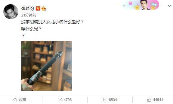 张若昀女儿小名叫什么 不满女儿小名被造谣发文怒怼  第2张