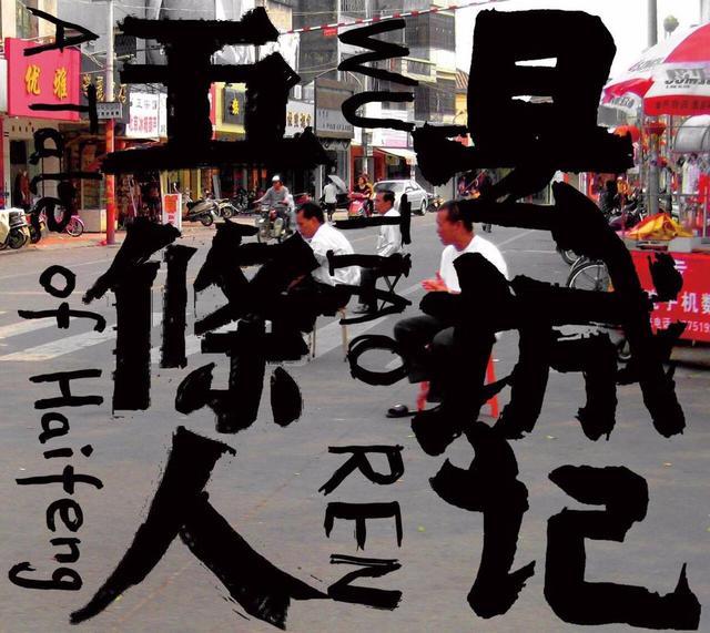 乐队的夏天:水木年华的冬天,五条人的秋天,华语乐坛的春天?