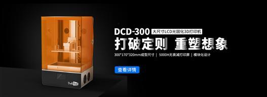 安世亚太推出全新升级大尺寸LCD光固化3D打印机