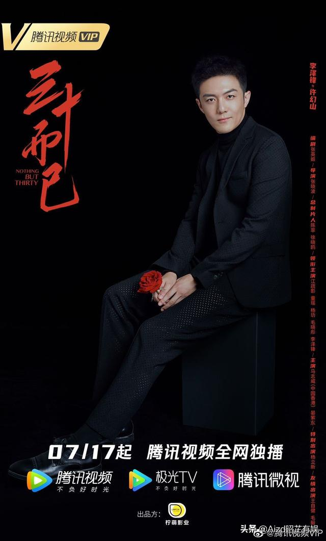 电视剧《三十而已》定档7月17日,锁定腾讯视频、东方卫视
