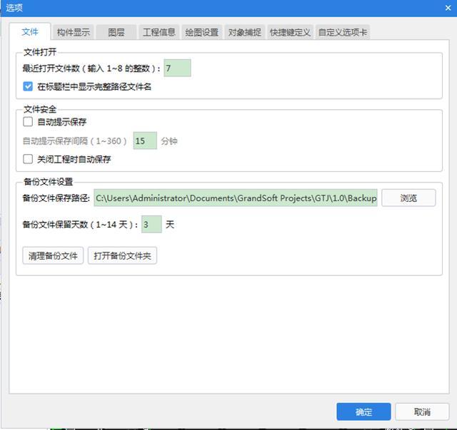 广联达预算软件保存格式是什么