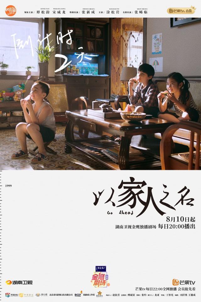 《以家人之名》将接档《二十不惑》,题材暖心,温情故事治愈一夏