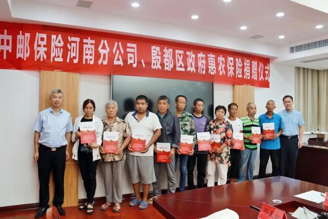 邮政向安阳殷都区农民合作社贫困户捐赠惠农保险