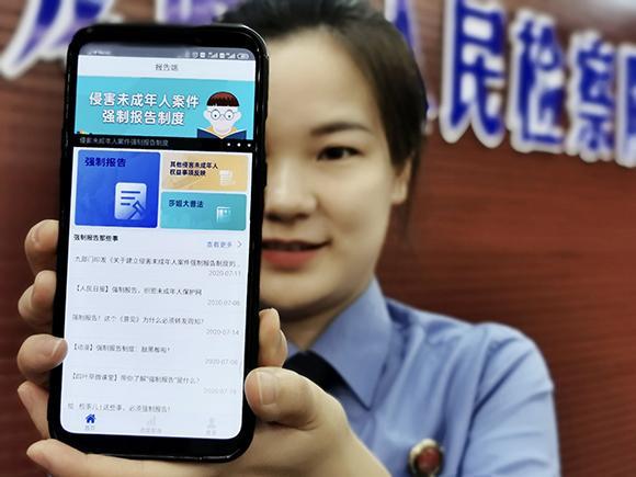 """全国首个""""强制报告APP""""在重庆上线 如遇侵害未成年人案件必须上报"""