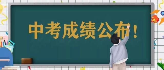 2020年西安、渭南中考成绩、普通高中录取控制分数线公布